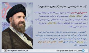 عضو خبرگان رهبری استان تهران