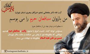 عکس-نوشته---آ-ت-الله-دکتر-بطحائ-----4