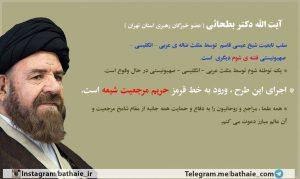 آیت الله دکتر بطحائی