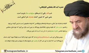 عکس-نوشته---آ-ت-الله-دکتر-بطحائ-----6