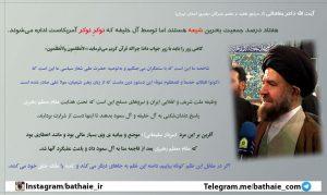 عکس-نوشته---آ-ت-الله-دکتر-بطحائ-----7