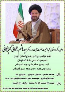 سالگرد مشهد